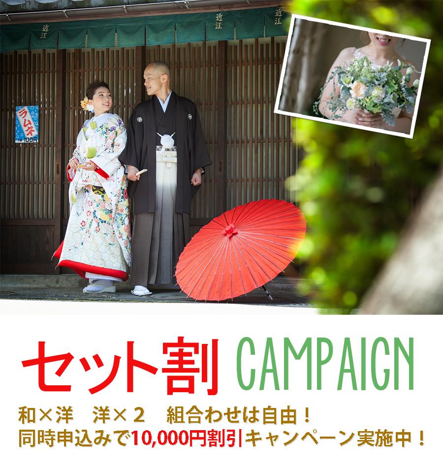 キャンペーン同時申込み12月~
