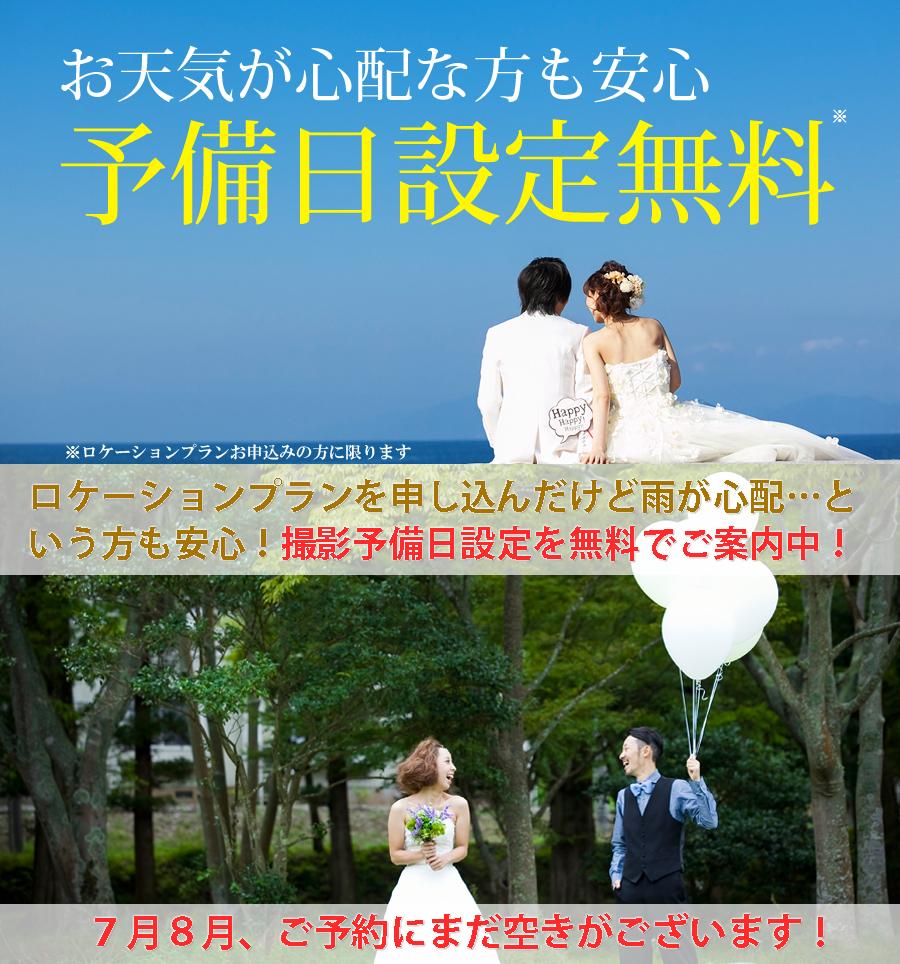 ロケ予備日設定無料7-8